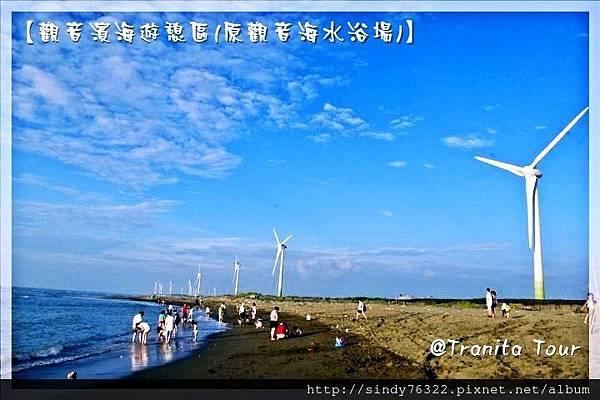 桃園-觀音海水浴場.jpg
