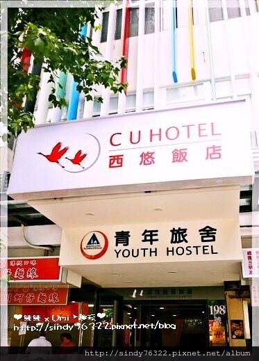 台北西悠飯店1.jpg