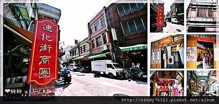 台北-迪化街商圈 南北貨的龍頭.jpg