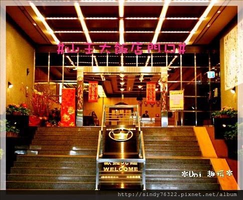 南投-山王大飯店1.jpg