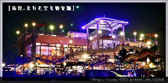 南投-星月天空景觀餐廳.jpg
