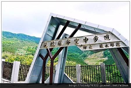 南投-龍鳳瀑布天空步道.jpg