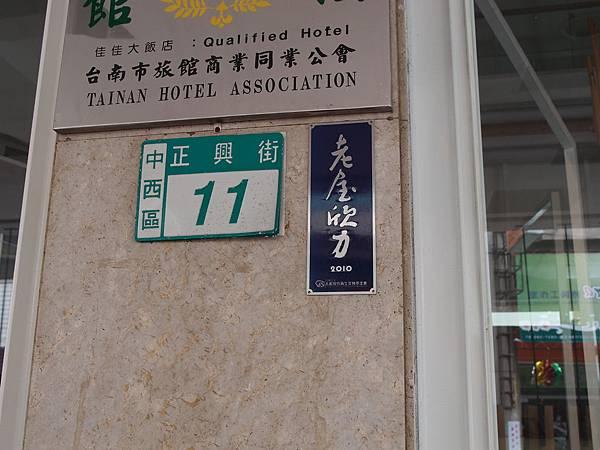 佳佳西市場旅店