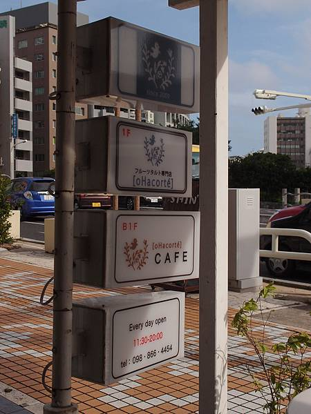 [oHacorte] 松尾店