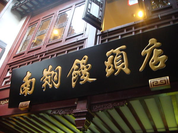 南翔饅頭店~