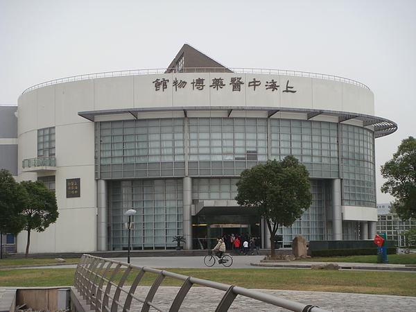 上海中藥大學博物館