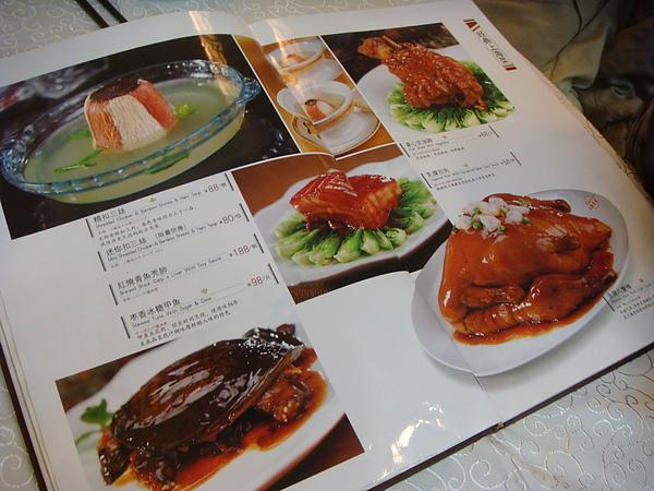 上海老飯店~MENU