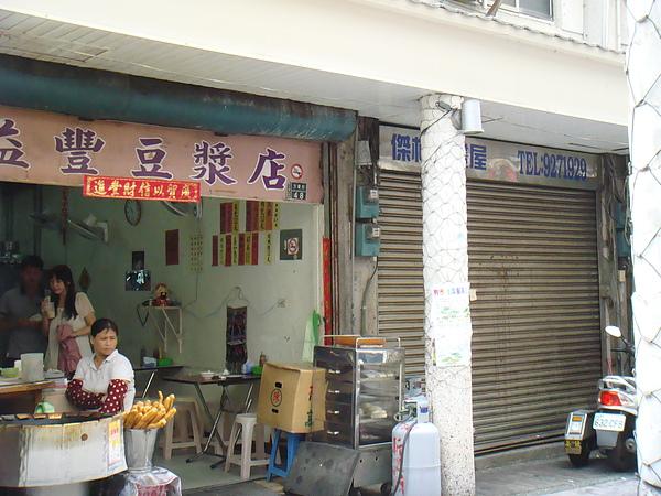 義豐豆漿店~店外