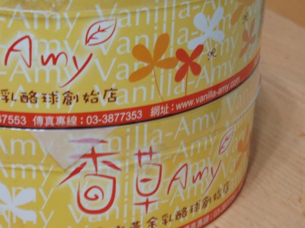 97/12再買香草AMY~黑糖麻薯+黃金乳酪球