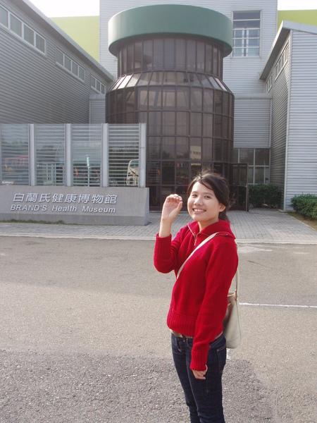 白蘭氏健康博物館~門口