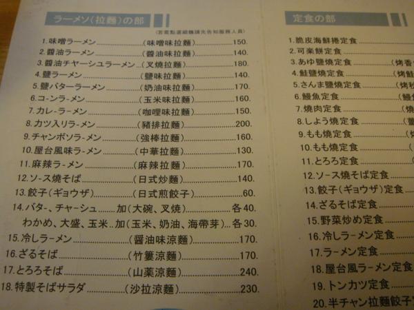 樂山娘menu-1
