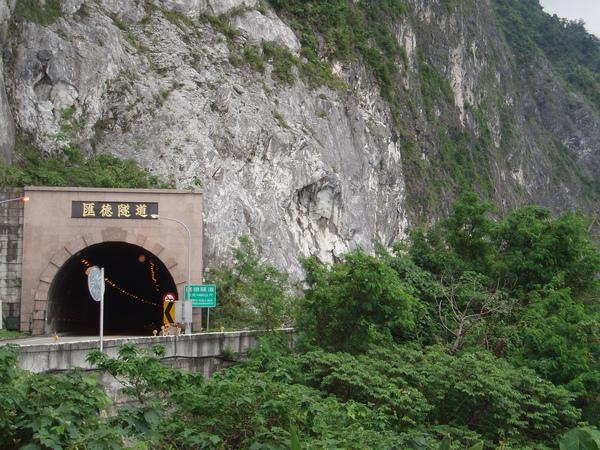 清水斷崖~匯德隧道