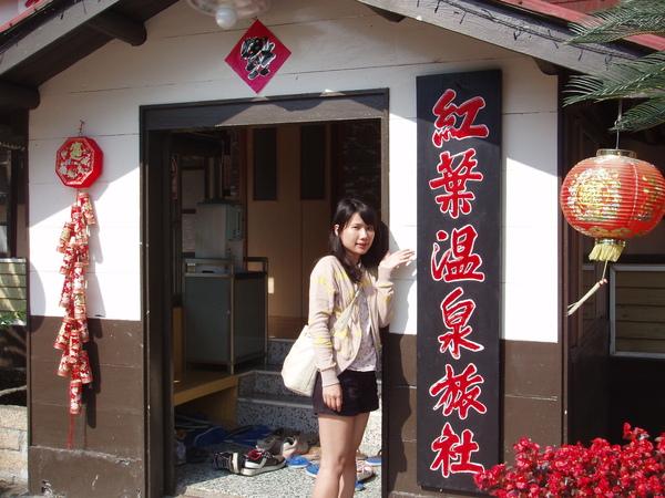 瑞穗鄉~紅葉溫泉旅社