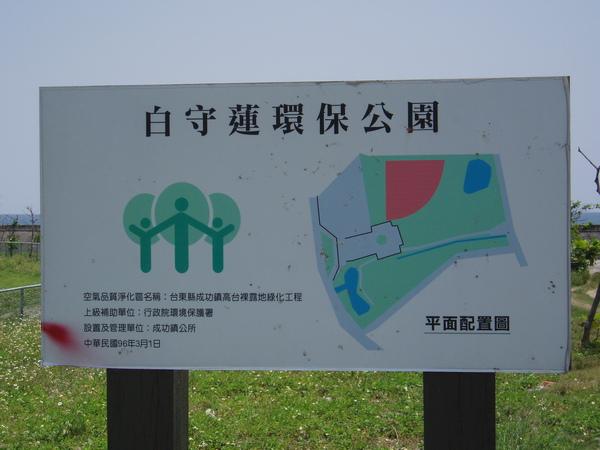 台東~三仙台