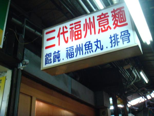 三代福州意麵~招牌