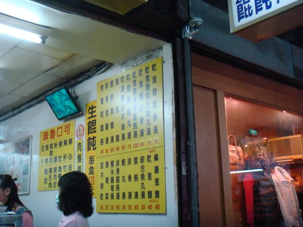 三代福州意麵~價目表