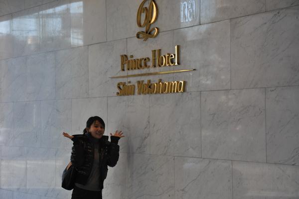 新橫濱王子飯店外