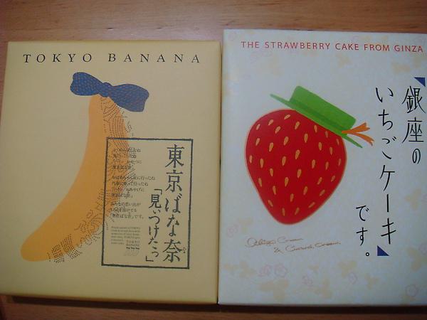 銀座のいちごケーキ和東京ばな奈「見ぃつけたっ」