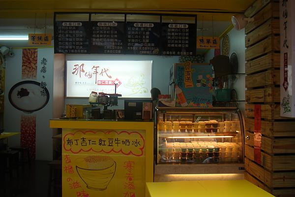 那個年代~杏仁豆腐冰