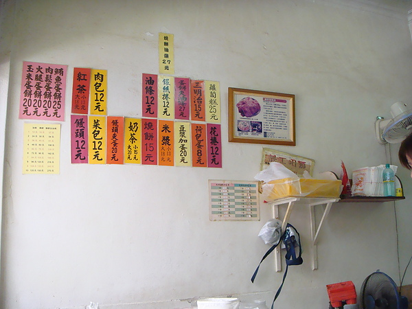 義豐豆漿店~價錢