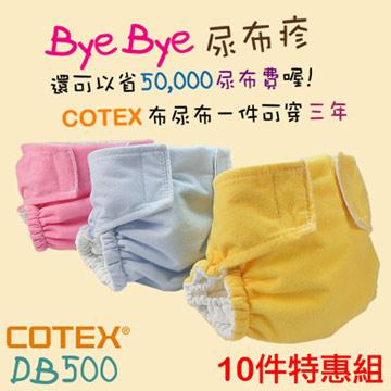 cotex布尿布