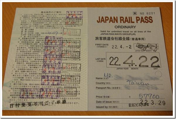 JR_Pass_InnerPage