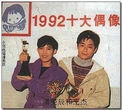 1992idol