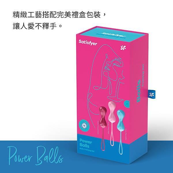 聰明球Power Balls-網頁內文04