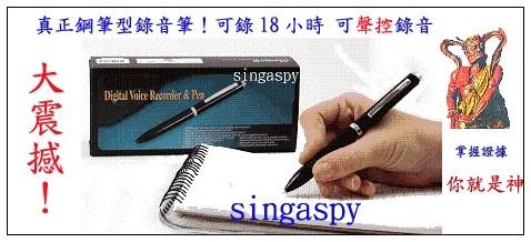 鋼筆型蒐證錄音機