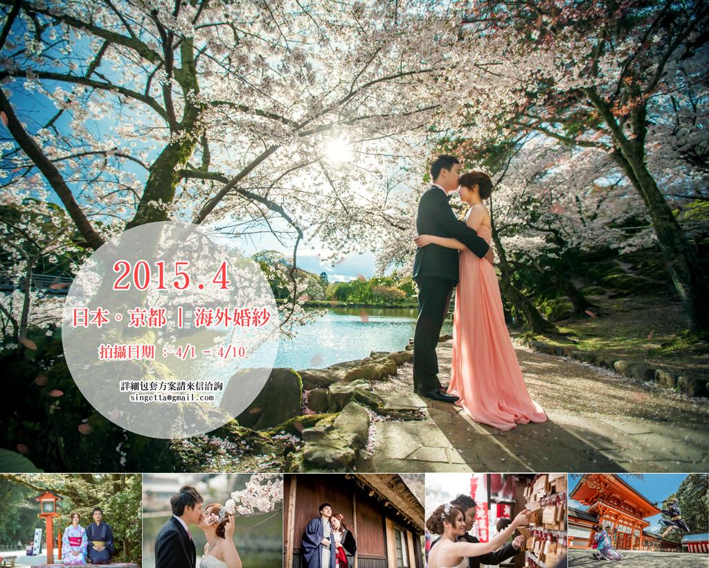 京都宣傳-FINAL