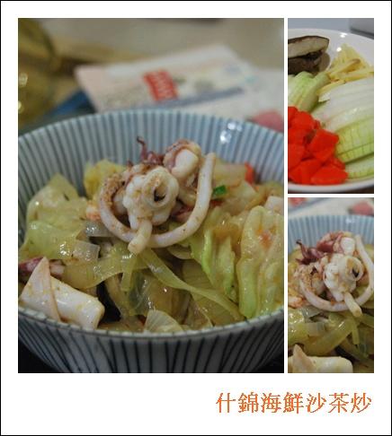 什錦海鮮沙茶炒