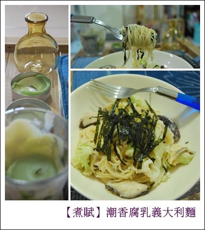 腐乳醬汁義大利麵