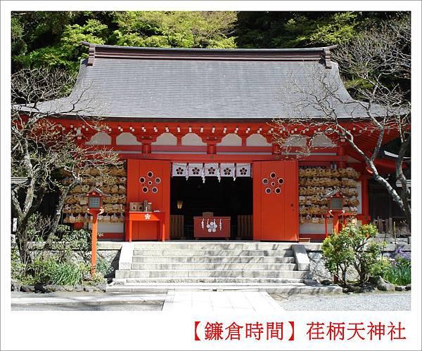 山丘上的朱紅神社