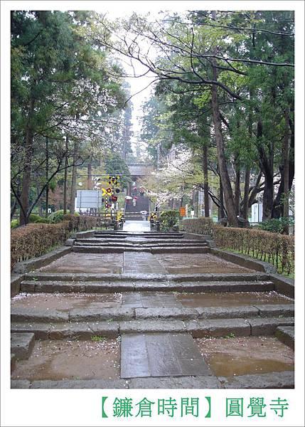 圓覺寺有雨