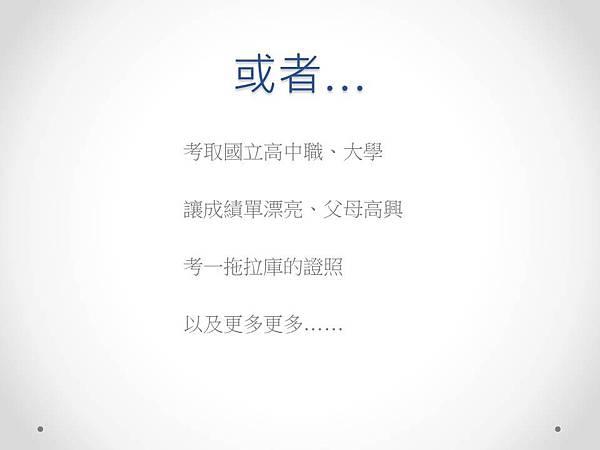 投影片3.JPG