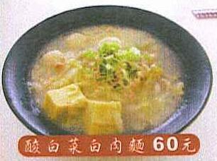 酸白菜白肉麵 60元.jpg