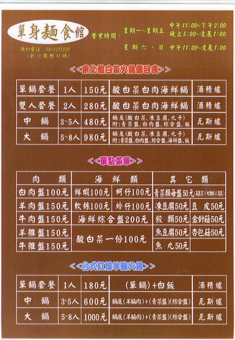 tn_單身麵5.jpg