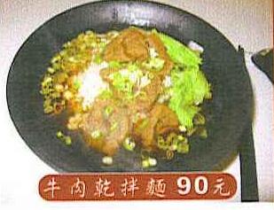 牛肉乾拌麵 90元.jpg