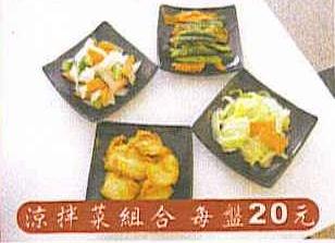 涼拌菜組合(小菜) 每盤 20元.jpg