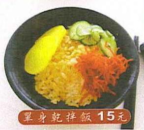 單身乾拌飯 15元.jpg