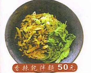 香辣乾拌麵 50元.jpg