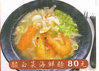 酸白菜海鮮麵 80元.jpg