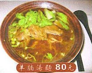 羊腩湯麵 80元.jpg