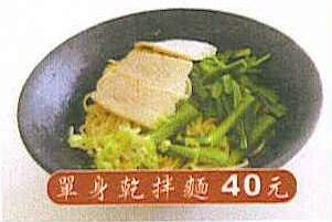 單身乾拌麵 40元.jpg