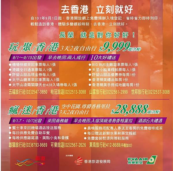 香港自由行2