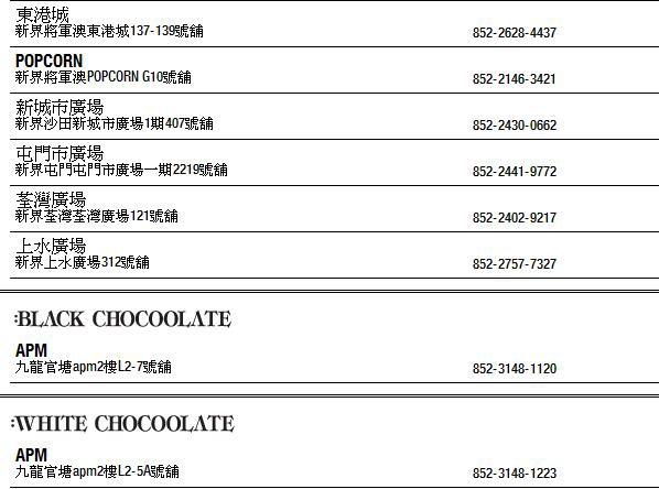 香港分店2