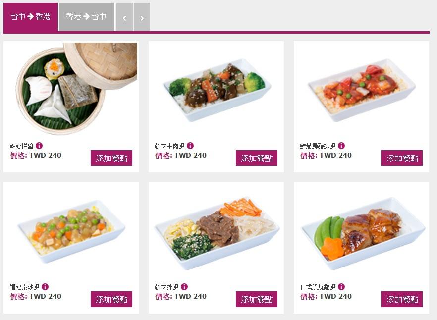 臺中香港機上餐