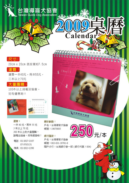 2009tgda_calendar.jpg