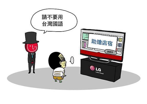 LG-聲控02