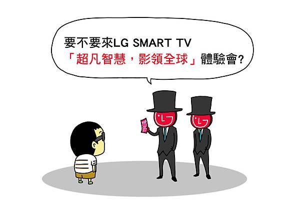 LG-邀請